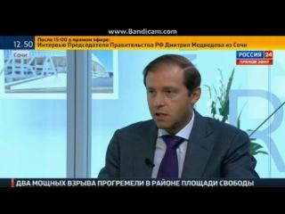 [РОССИЯ][24] - Мария Бондарева - интервью с министром промышленности и торговли РФ (форум в сочи 20-09-2014 12-40 мск)