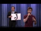 Дэниэл Рэдклиф читает реп про алфавит